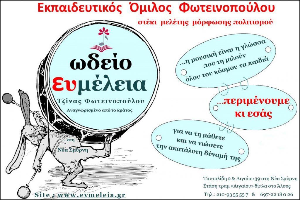 diafimistiko-odiou-2018-19-septemvrios-13-3