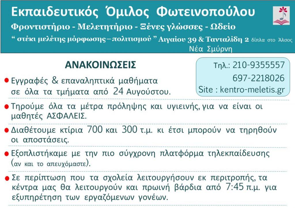 ΔΙΑΦΗΜΙΣΤΙΚΟ ΚΕΝΤΡΟΥ ΜΕΛΕΤΗΣ 2020-21 - ΑΥΓΟΥΣΤΟΣ 02